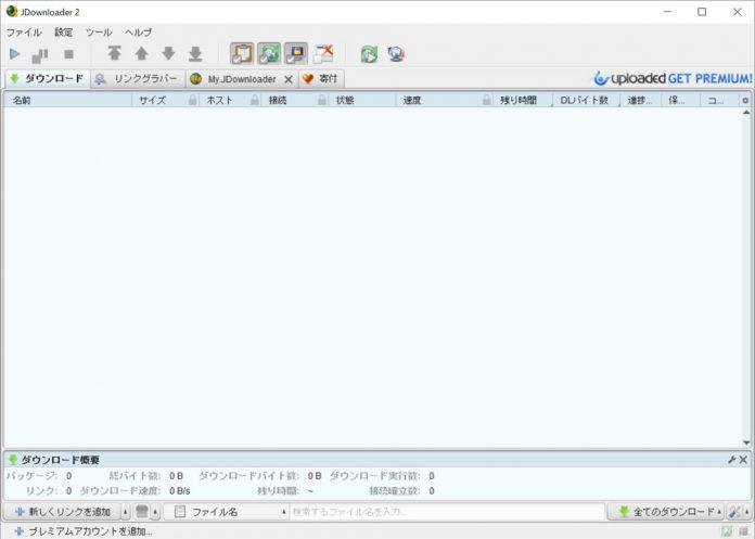 JDownloader 2のインストール/日本語化の方法