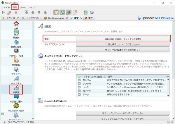 JDownloader 2の日本語化方法