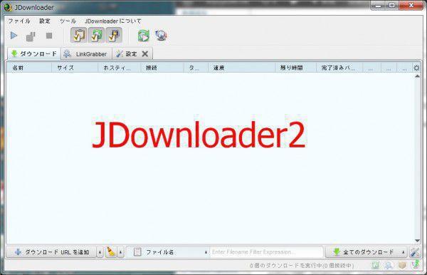 JDownloader 2の使い方
