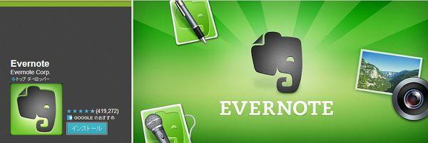 Evernote 定番の無料メモアプリ