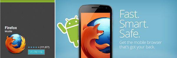Firefox iphone版とは大違いの便利な無料ブラウザ!