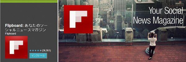 Flipboard ニュースを雑誌風に閲覧可能!