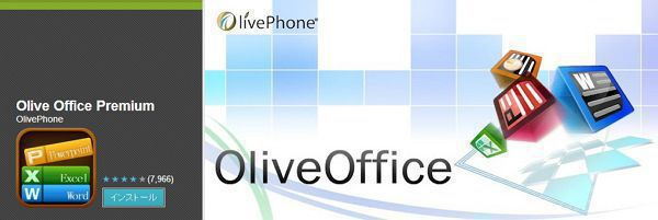OliveOffice Premium 無料で使えるoffice閲覧・編集アプリ