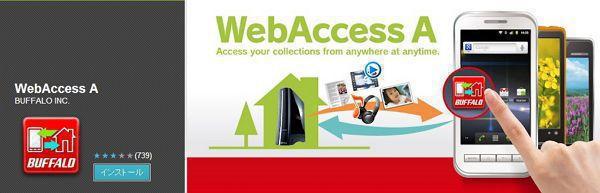 Webaccess A Buffalo・NAS内のファイルを簡単閲覧