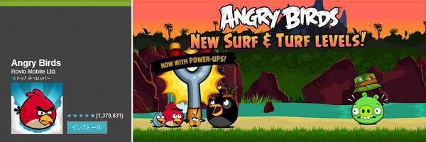 Angry Birds 無料ダウンロード