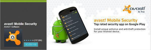 avast android必携の無料ウイルス対策アプリ