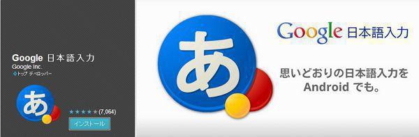 Google 日本語入力 フリック入力で快適に日本語入力!