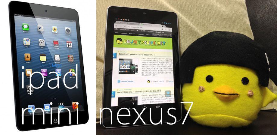 ipadmini、nexus7、どちらを買うべきか?