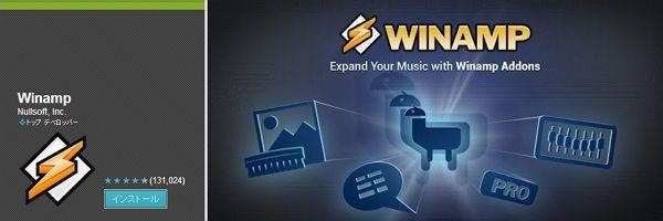 winamp nexus 7におすすめの無料音楽プレイヤー