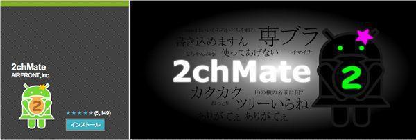 2chMate