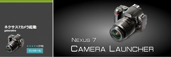 ネクサス7カメラ起動