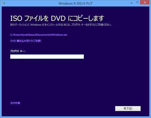 windows8 iso ダウンロード できない