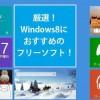 厳選!Windows 8に絶対入れたいおすすめフリーソフト 23本+α