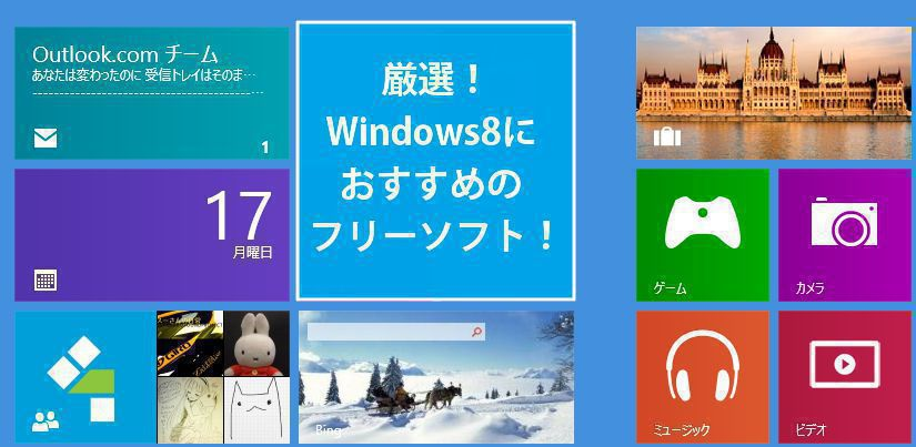 windows8-freesoft