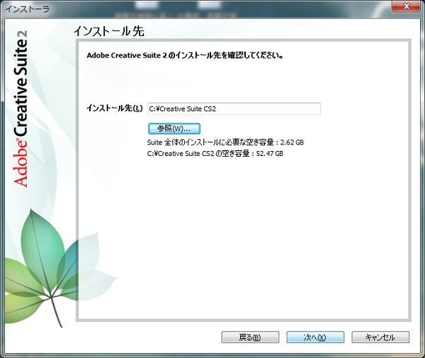 adobe-cs2-free-install-error2