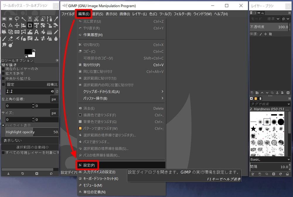 gimp 日本 語 版 の ダウンロード