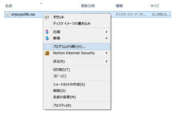 VLCでISOファイルをマウントせずに再生