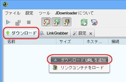 jdownloader-2-usage-03