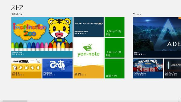 windows-store-app-search-03