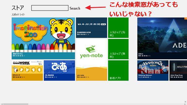 windows-store-app-search-04