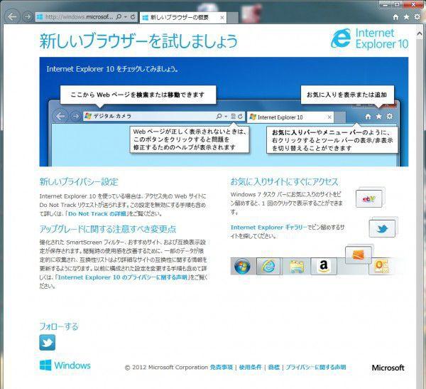 windows7-ie10-0