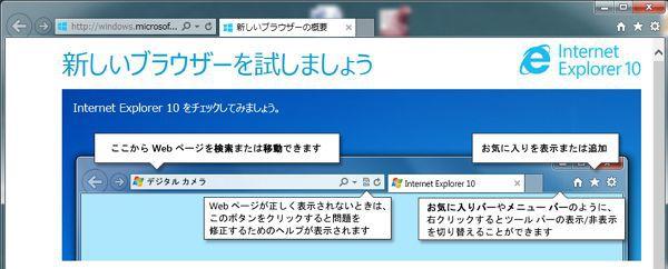 Windows 7用Internet Explorer 10(IE10)の特徴&インストール方法