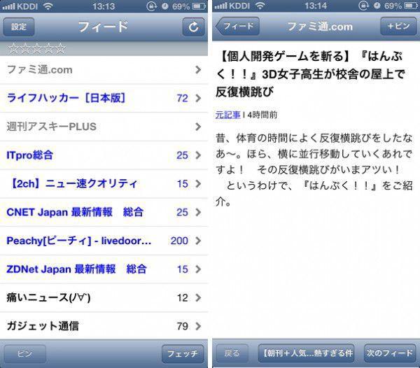 AeroReader livedoor readerおすすめiphoneアプリ