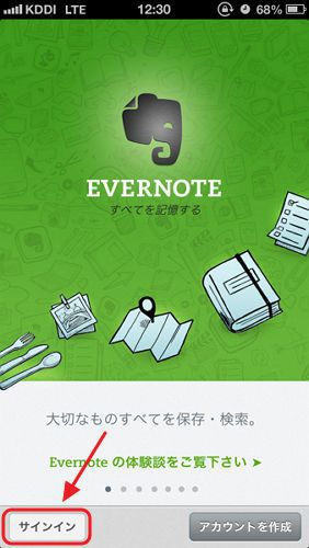 evernote-password-reset-01