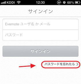 evernote-password-reset-02