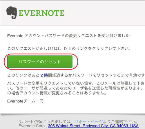 evernote-password-reset-05