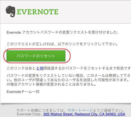 evernote-password-reset-05