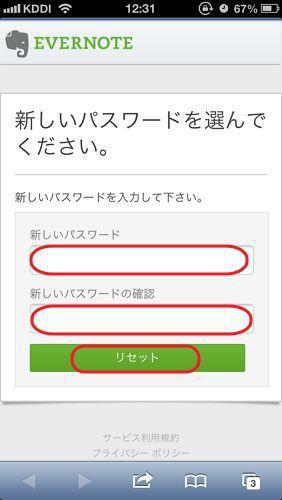 evernote-password-reset-06