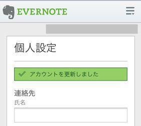 evernote-password-reset-09