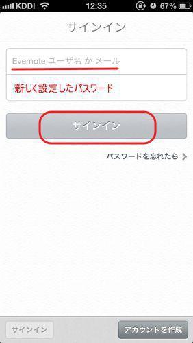 evernote-password-reset-11