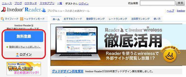 Googleリーダーからlivedoor Readerへの移行方法