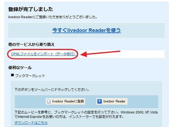 oogleリーダーからlivedoor Readerへの移行方法