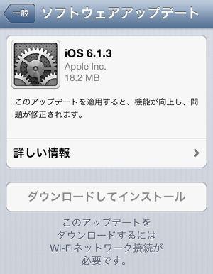 iOS 6.1.3アップデート配信開始