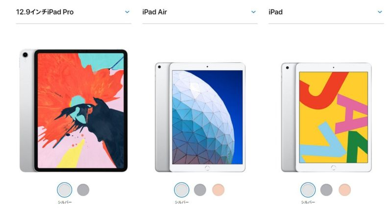 iPad, iPad Air, iPad mini, iPad Proの価格一覧