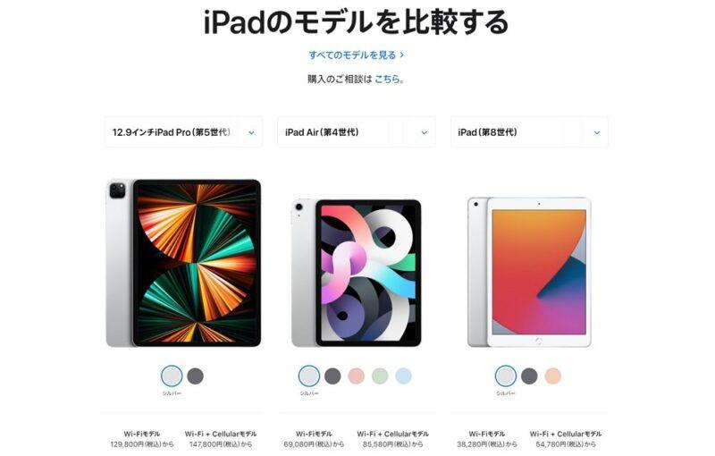 iPad, iPad Air, iPad mini, iPad Proの価格一覧