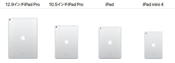 iPad, iPad mini, iPad Proの価格一覧