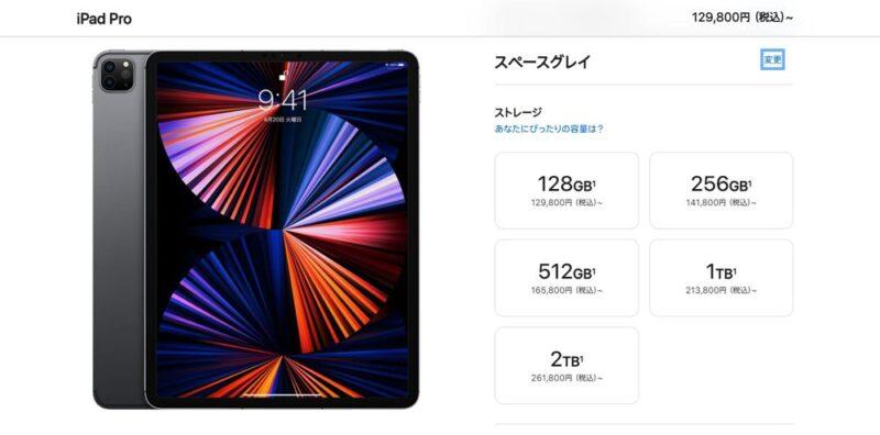 iPadは32GB、64GB、128GB、256GB、512GB、1TB、2TBのどの容量を買うのがおすすめか?