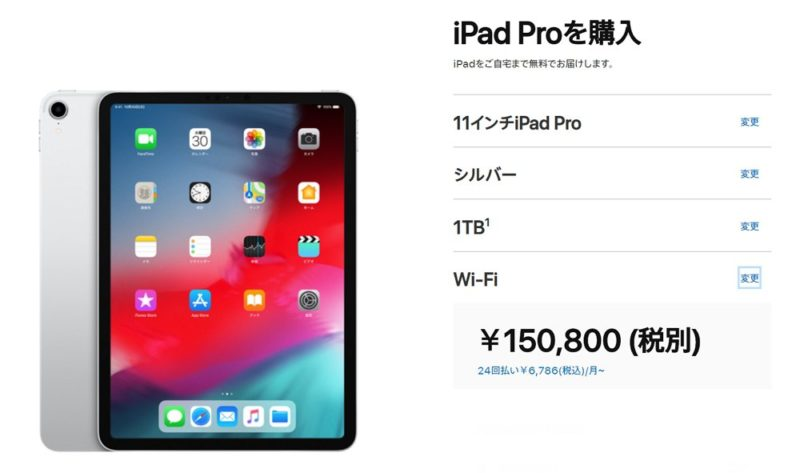 【iPad】のWi-Fiモデルはどこで買えるの?