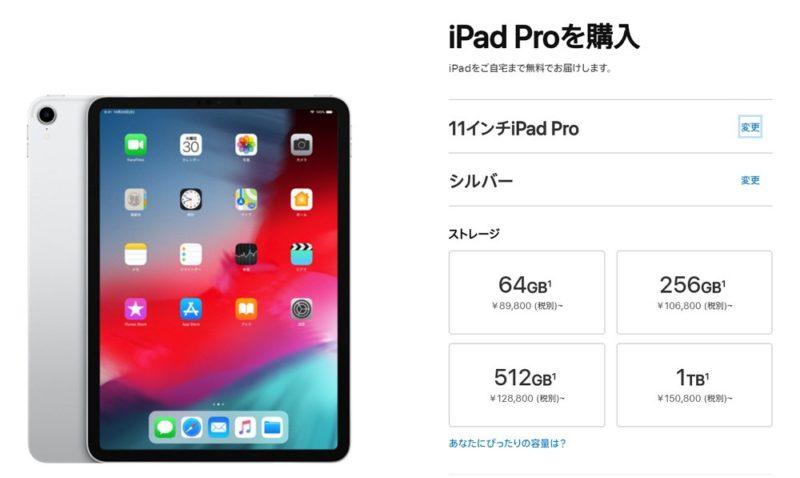iPadは32GB、64GB、128GB、256GB、512GB、1TBのどの容量を買うのがおすすめか?