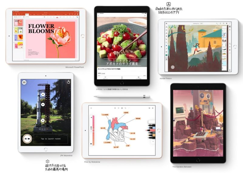 家の中で使うなら【iPad】のWi-Fiモデルで十分。本体代金のみで月額使用料は不要です。