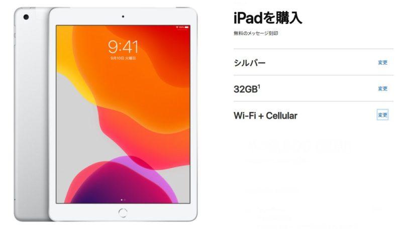 月々の利用料金が発生するのは【iPad】のWi-Fi+Cellularモデルのみ