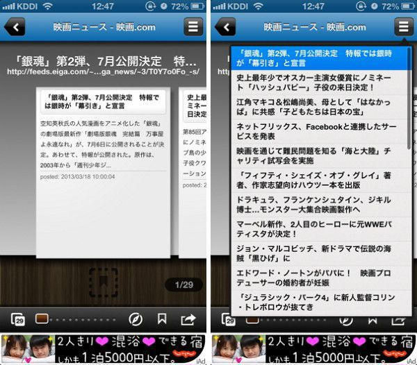 laddr livedoor readerおすすめiphoneアプリ