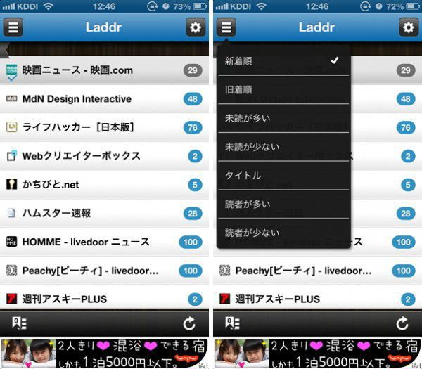 laddr livedoor readerおすすめiphoneアプリ