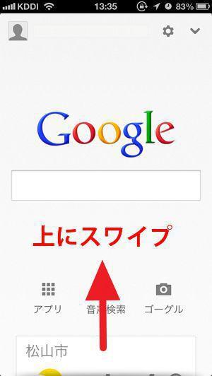 google nowの使い方
