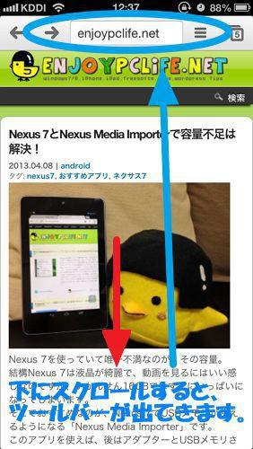 アップデートしたiOSのGoogle Chromeの使い方