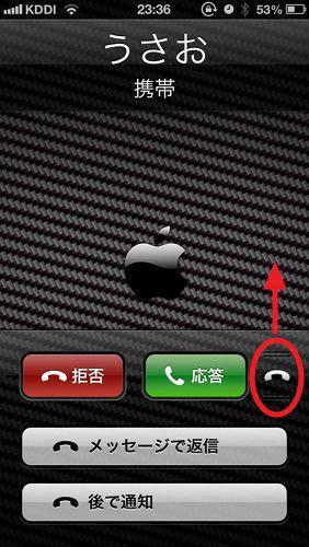 iphoneロック画面の裏ワザ・使い方